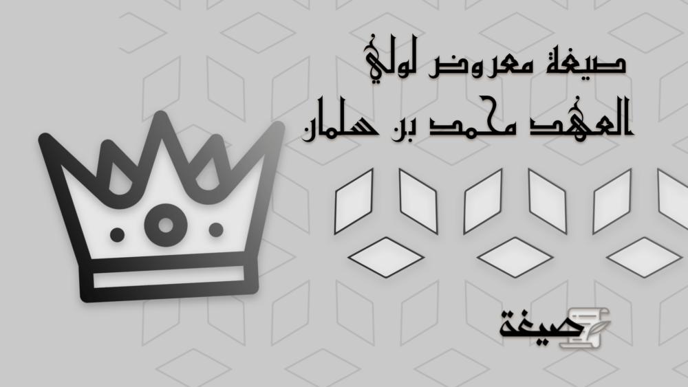 صيغة معروض لولي العهد محمد بن سلمان صيغة